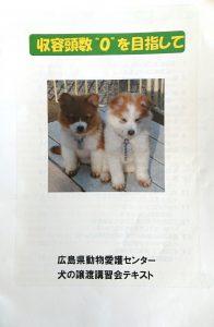 広島県動物愛護センター講習会冊子